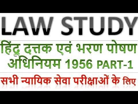 हिंदू दत्तक ग्रहण  एवं भरण पोषण अधिनियम 1956 part-1