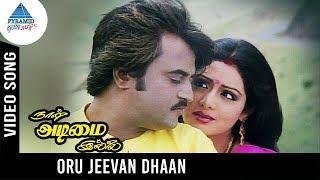 Naan Adimai Illai Movie Songs | Oru Jeevan Dhaan Video Song | Rajinikanth | Sridevi | Vijay Anand