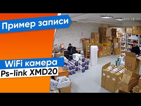 Пример записи. Уличная WiFi камера Ps-link XMD20