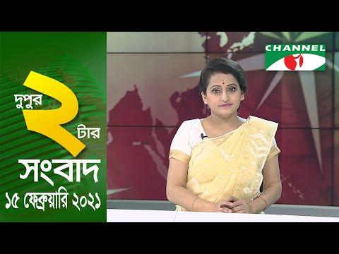 চ্যানেল আই দুপুর ২টার সংবাদ |  Channel i News 2.00 PM | 15 February, 2021