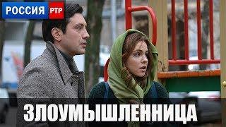 Сериал Злоумышленница (2018) 1-4 серии фильм мелодрама на канале Россия - анонс
