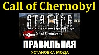 сТАЛКЕР  Call of Chernobyl  ПРАВИЛЬНАЯ УСТАНОВКА МОДА