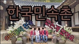 한국민속촌 없는게없음 바이킹,범퍼카,회전목마,롤러코스터…