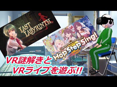 VR謎解きとVRライブを遊ぶ!!VRゲーム月間!