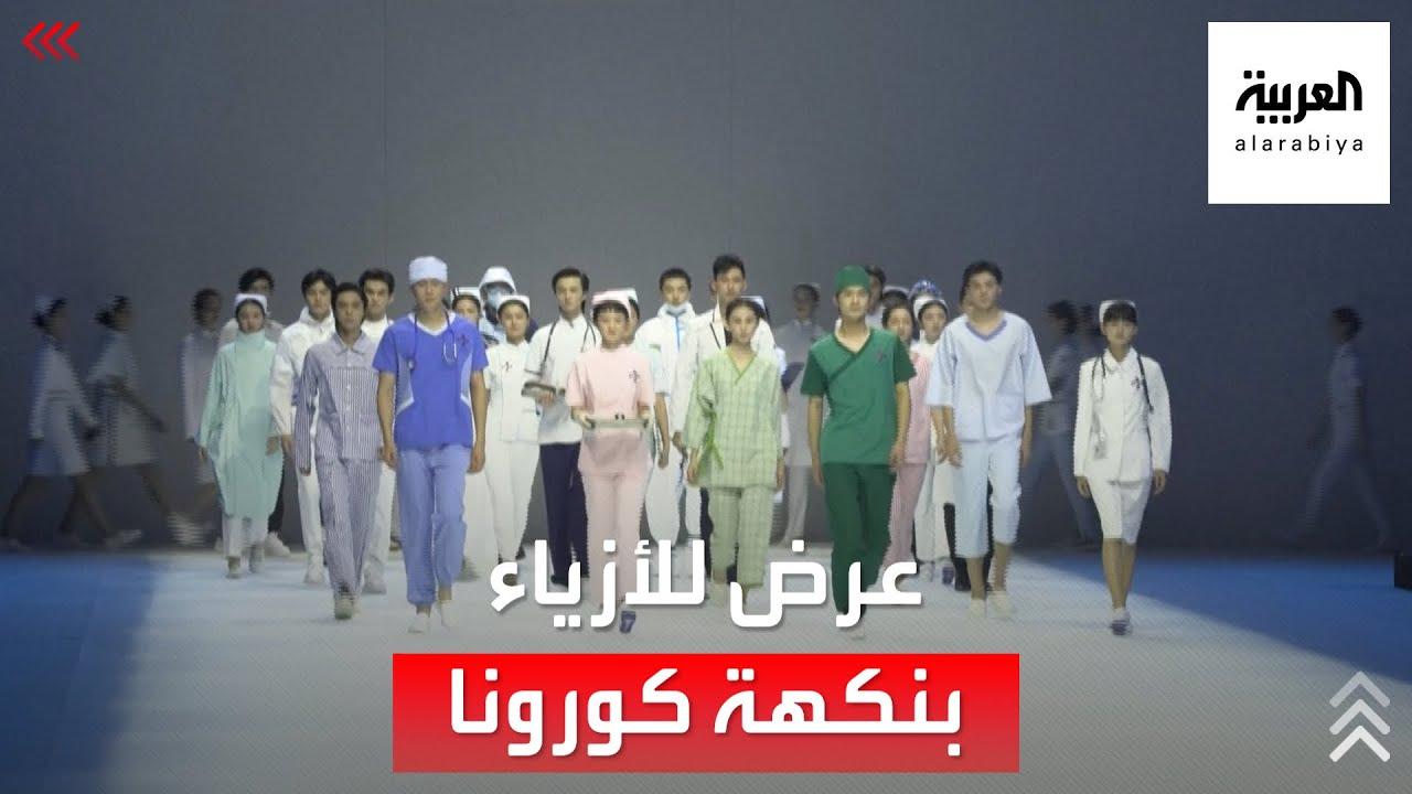 أزياء العاملين في القطاع الصحي تتصدر أسبوع الصين للموضة  - 11:54-2021 / 9 / 13