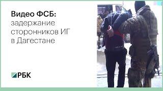 Видео ФСБ  задержание сторонников ИГ в Дагестане