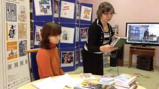 Фестиваль «Книги на вырост» в б-ке №124 - Светлана Сорока, часть 1.