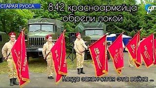 842 бойца обрели покой на воинском захоронении в г. Старая Русса
