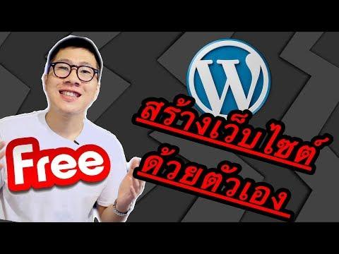 วิธี สร้างเว็บไซต์ด้วยตัวเอง ฟรี! ✓