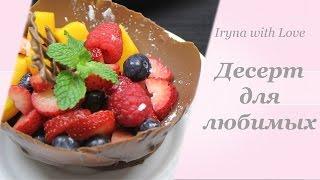 Десерт для любимых | Шоколадные тарелочки | Десерт для праздника всех влюбленных 14 февраля,