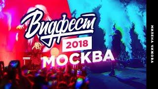 2018 Vlog