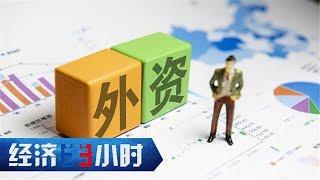 《经济半小时》 20190910 外商投资:我们看好中国| CCTV财经