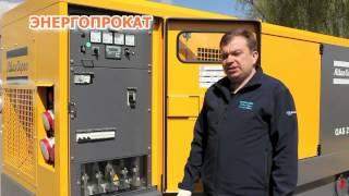видео аренда электростанции 100 квт