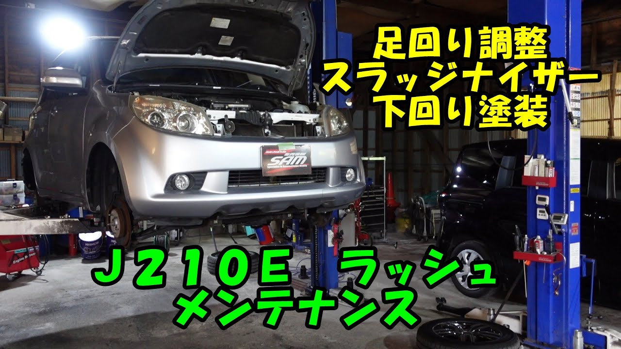 J210E ラッシュ 錆止め塗装 トー調整 スラッジナイザー フラッシング オイル交換 Toyota Rush Maintenance
