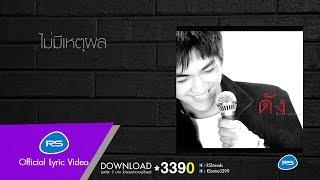 ไม่มีเหตุผล : ดัง พันกร Dunk |Official Lyric Video