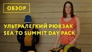 Ультралегкий рюкзак Sea-To-Summit Day Pack. Обзор