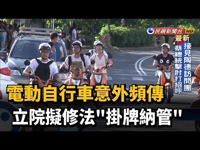 """電動自行車意外頻傳 立院擬修法""""掛牌納管""""-民視台語新聞"""