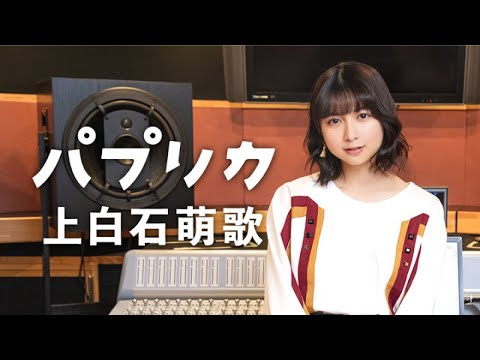 <NHK>2020応援ソング「パプリカ」『上白石萌歌』バージョン