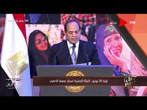 كل يوم - -ثورة 30 يونيو-.. المرأة المصرية تسطر عصر الذهبي  - 01:56-2020 / 7 / 3