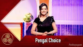 Pengal Choice | பெண்கள் சாயஸ் | 14/11/2018 | Puthuyugam TV