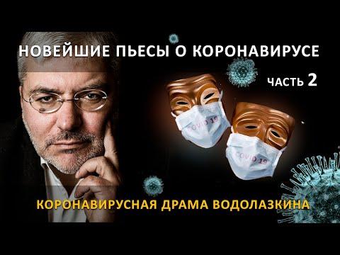 Коронавирус в новейшей литературе и театре. Часть 2.