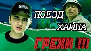 Грехи в клипе ПОЕЗД ХАЙПА (Эльдар Джарахов и Сергей Дружко)