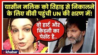 Yasin Malik's wife Mushaal Hussein appeal to UN to release her husband मशाल हुसैन मलिक, यासीन मलिक