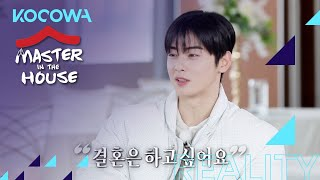 Cha Eun Woo does want marriage someday [Master in the House Ep 158]