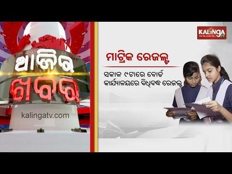 Ajira Khabar  News7 Bulletin 20 May 2019  Kalinga TV