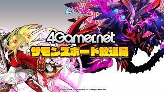 4Gamer.netがお送りする「サモンズボード放送局」第7回(4月6日収録) ...