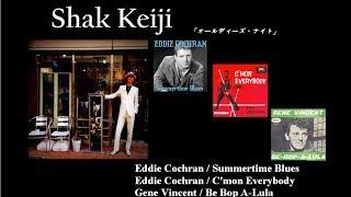 Eddie Cochran & Gene Vincent / Shak keiji