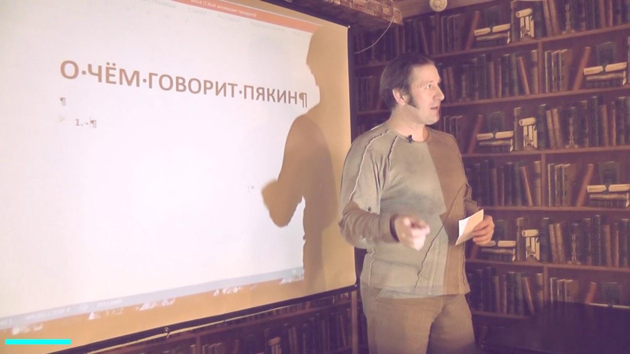 Критика Пякина В.В. - дискуссионный клуб Дмитрия Енькова