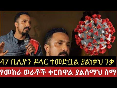 Ethiopia 'ለሰባት ቢሊዮን ህዝብ ከቤልጄም ወጥመድ ተዘጋጅቷል ያልነቃህ ንቃ የማንቂያው ደወል  #Addis_neger