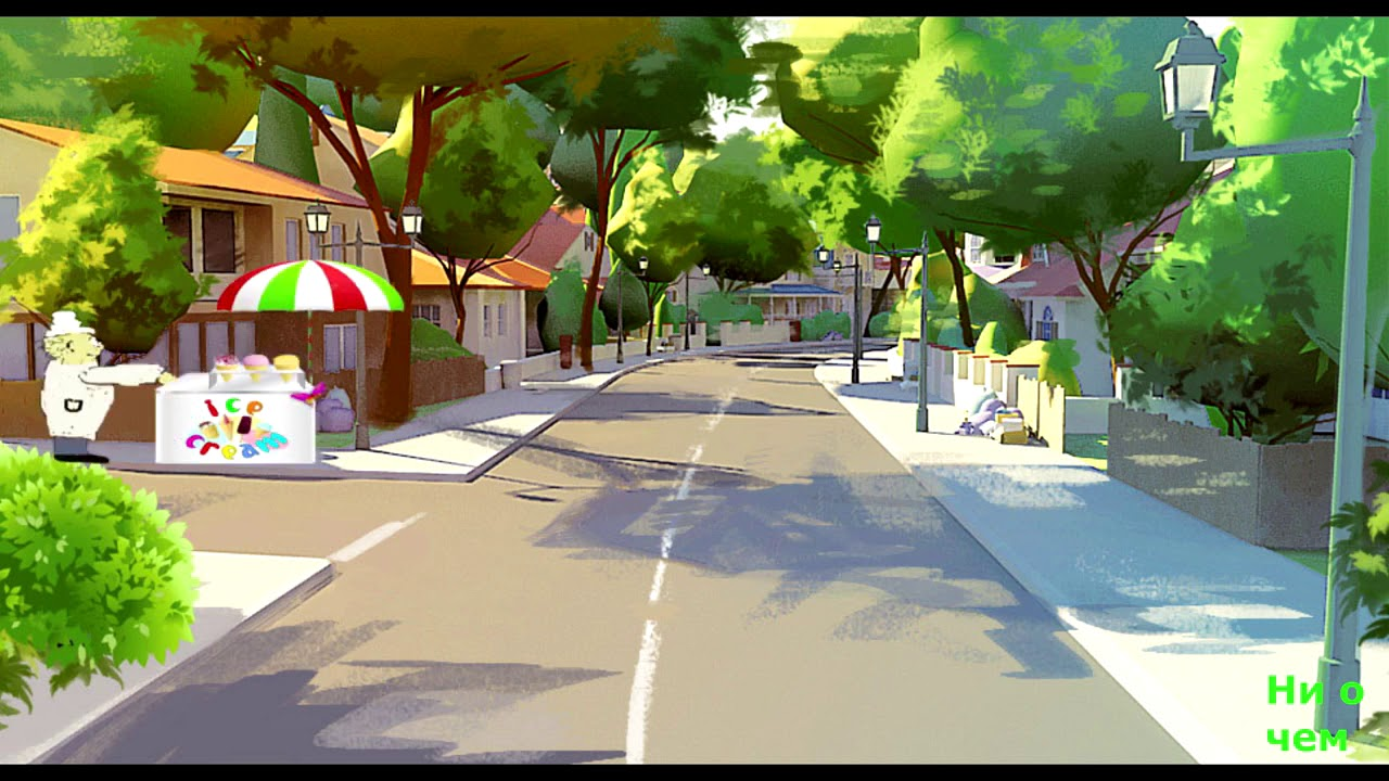 Картинки улиц мультфильмов