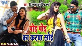 सुपरहिट सोंग #Vijay Pratap Vishwakarma II #Video पोइ पोइ का करबा सोई II Bhojpuri 2020 Superhit Song