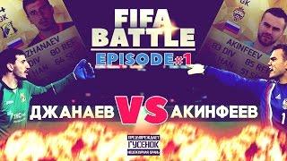 FIFA16 | BATTLE | ДЖАНАЕВ VS АКИНФЕЕВ | #1