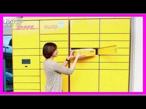 收包裹再也不怕錯過 dhl智取櫃攜手i郵箱 - YouTube