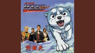 怒髪天 - 銀牙伝説WEED