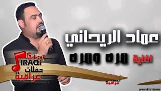 عماد الريحاني - مره مره | اغاني عراقي