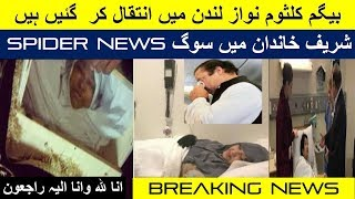 Begum Kalsoom Nawaz Dies | Spider News