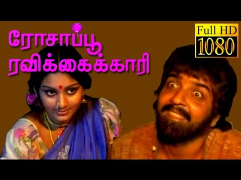 Rosapoo Ravikaikkari | Sivakumar,Deepa | Tamil  Musical Hit Movie HD