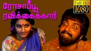 Rosapoo Ravikaikkari | Sivakumar,Deepa | Tamil  Musical Hit Movie HD