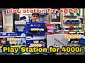 Play Station shop In Ludhiana | Cheap Rate | best place to buy PS3,PS4| in Ludhiana market