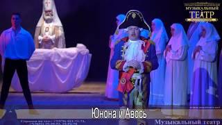 """Рок-опера-балет """"Юнона и Авось"""""""
