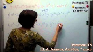 Алгебра, Ш  А  Алимов, 7 й класс, задача 381