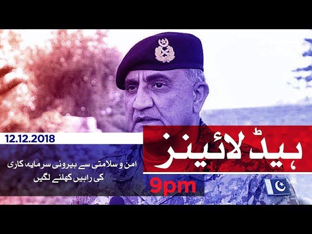 Samaa Headlines - 9PM - 12 December 2018