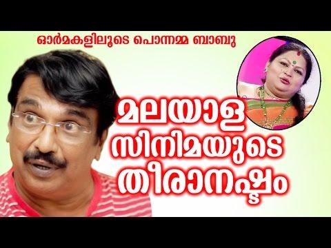 KOCHIN HANIFA With Ponnama Babu | Ormakaliloode Ponnnamma Babu (ഓർമകളിലൂടെ പൊന്നമ്മബാബു )