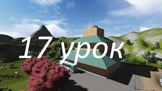 Lumion 3D 17 Урок Импорт анимированного объекта из 3ds max
