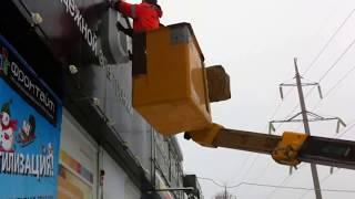 Аренда Автовышки для демонтажа рекламной вывески(, 2014-02-19T08:46:36.000Z)