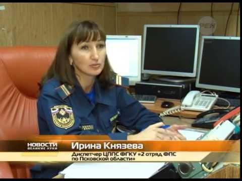 Диспетчер пожарной службы